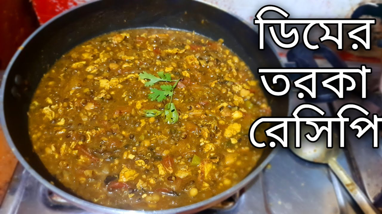 Download Egg Tadka Recipe In Bengali | Torka Ranna Recipe In Bengali
