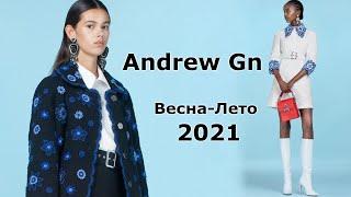ANDREW GN МОДА ВЕСНА ЛЕТО 2021 В ПАРИЖЕ СТИЛЬНАЯ ОДЕЖДА СУМКИ И АКСЕССУАРЫ