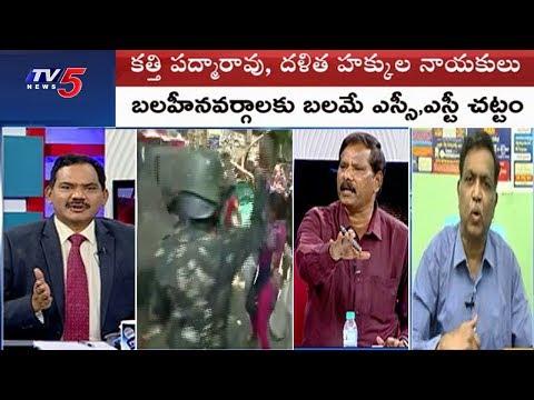 అంబేద్కరిజానికి దారేది..? తాజా ఘర్షణలు చెబుతున్న పాఠమేంటి..?   Top Story   TV5 News