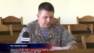 Луганск 24  Обращение к Президенту США Б Обаме  26 августа 2014 г