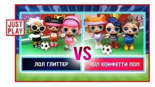 FIFA 2018 // ЛОЛ ГЛИТТЕР против ЛОЛ КОНФЕТТИ ПОП // мультик (стоп-моушен)