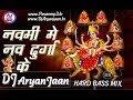 Navmi Me Nav Durga Ke Full To Hard Bass Mix mp3 song Thumb
