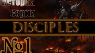 История серии Disciples - эпизод 1