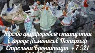 Продать статуэтки БУМАЖНЫЕ ДЕНЬГИ БОНЫ награды ЗНАЧКИ МОНЕТЫ СПБ антиквариат иконы серебро СКУПКА