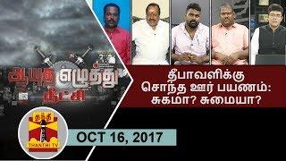 Aayutha Ezhuthu Neetchi 16-10-2017 – Thanthi TV Show