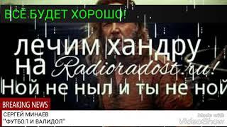 Песня N°2 о ЧМ 2018.Слепакова поддержал Сергей Минаев - 'Футбол и Валидол'