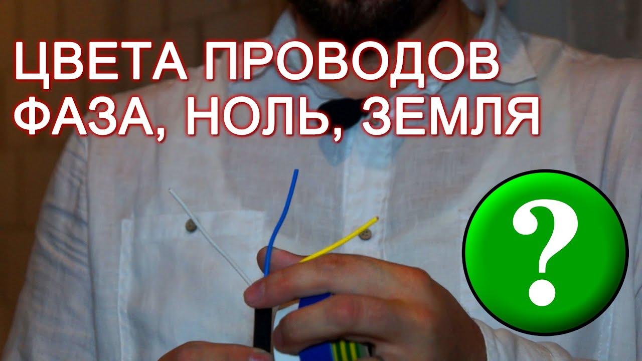 Цвета проводов в трехжильном проводе. Изоляция цветной изолентой