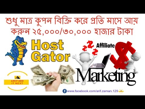 How to hostgator affiliate marketing | Sell coupons | Bangla Tutorials