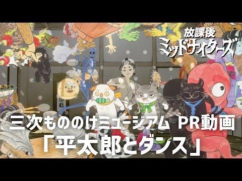 放課後ミッドナイターズ × 三次もののけミュージアムPR動画第1弾平太郎とダンス篇