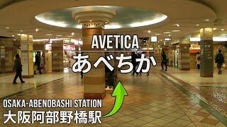 大阪の街を歩く(45) 阿部野橋~谷町線天王寺~あべちか Walking Osaka 45 - Osaka-Abeno Sta., Subway Tennoji Sta., AVETICA