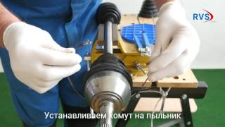 2  Фиксирование пыльника RVS хомутом из комплекта