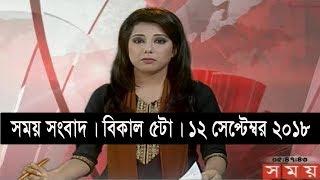 সময় সংবাদ | বিকাল ৫টা | ১২ সেপ্টেম্বর ২০১৮ | Somoy tv bulletin 5pm | Latest Bangladesh News HD
