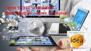 Продажа фотографий через Интернет