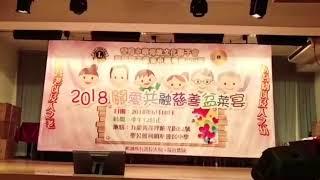 Publication Date: 2018-06-13 | Video Title: Cherry Lau,  冰山大火,2018關懷共融慈善盤菜