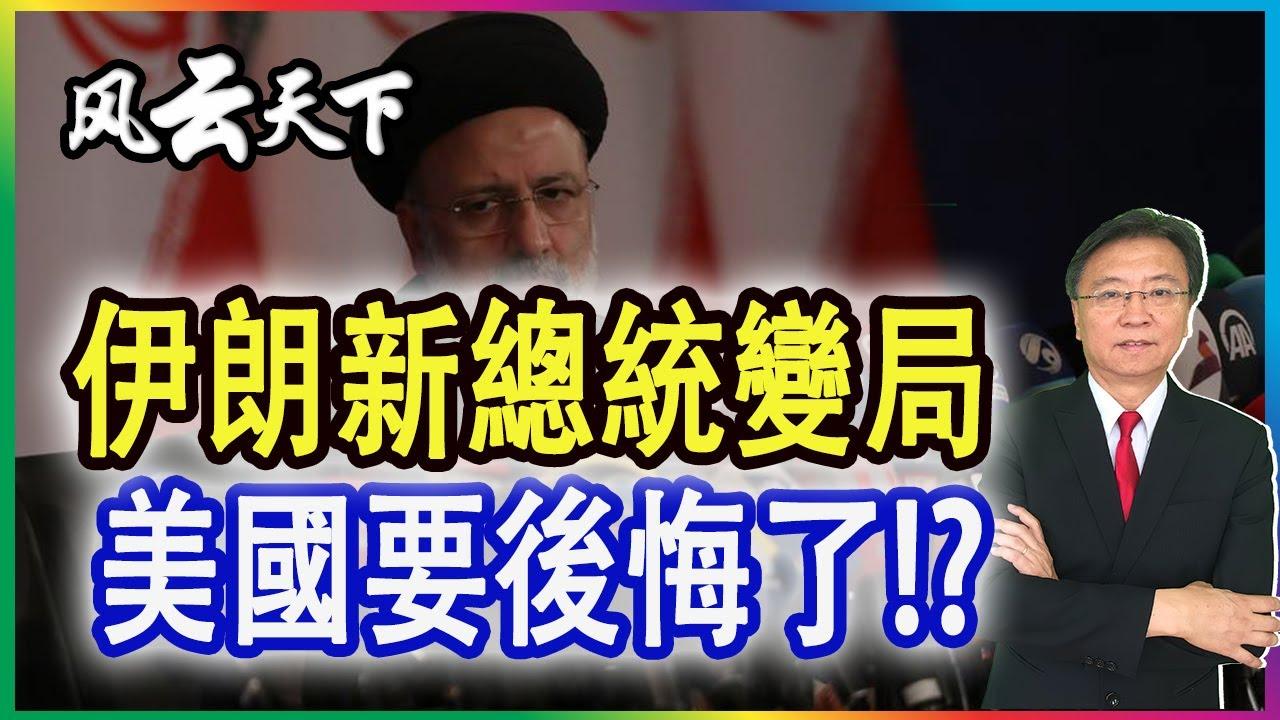 伊朗新總統的變局 美國要後悔了!? 2021 0621