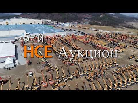 5-й Аукцион Строительной Техники Hyundai Русский