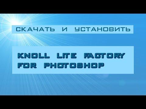 Как установить Knoll Light Factory для Photoshop?