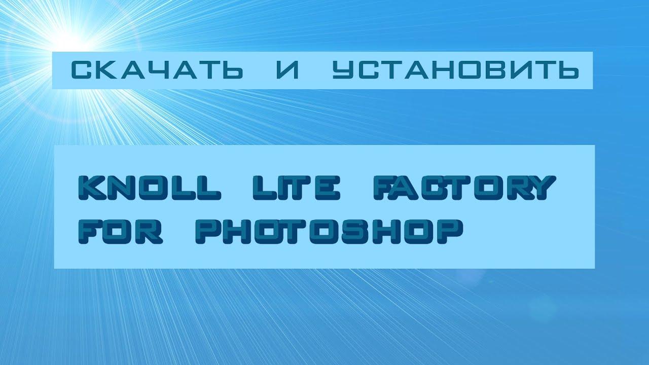 скачать knoll light factory для photoshop cs6