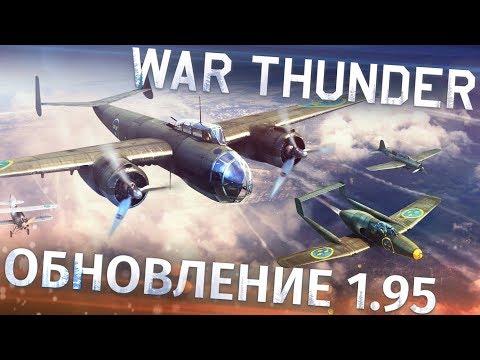 Обзор обновления 1.95 «Северный ветер» / War Thunder