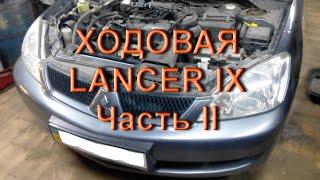 Lancer IX - Работы по ходовой Часть 2