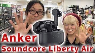 動画でご紹介している製品> □Anker Soundcore Liberty Air ホワイト └h...