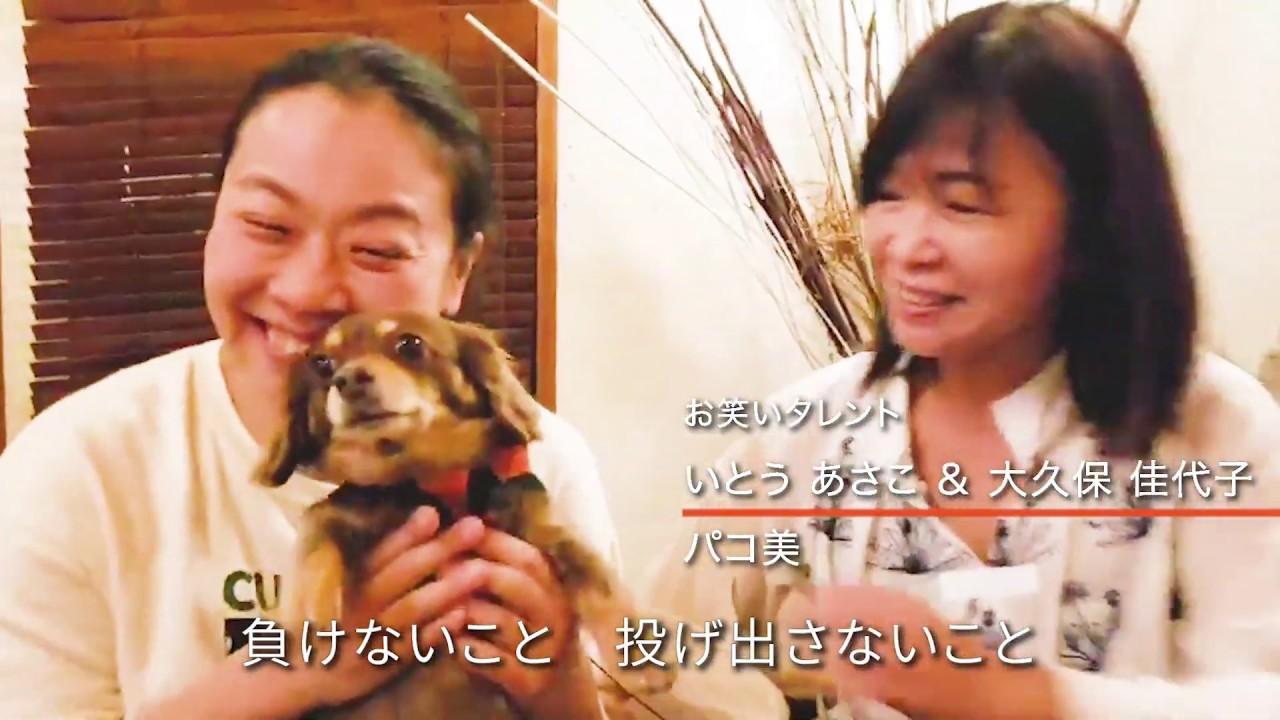 『それが大事 ー命の応援歌 for 香川ー』Save for Creatures in Kagawa