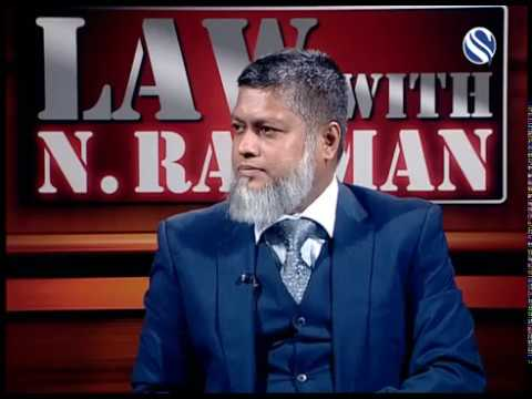 13 January 2018, Law with N Rahman, Part 2