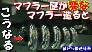 マフラー編 第15話スプリングマンが来た!?「軽トラ快適計画」