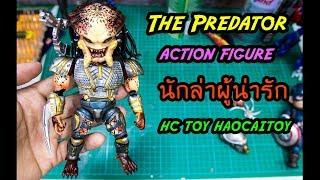 ของเล่น The Predator นักล่าผู้น่ารักจาก HAOCAITOY REVIEW BY TOYTRICK