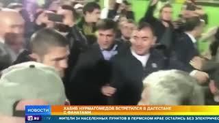 Из Лас-Вегаса триумфально вернулся в родной Дагестан Хабиб Нурмагомедов
