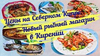 Цены на Северном Кипре Рыбный магазин в Кирении Северныйкипр ТРСК Кирения Северныйкипрцены