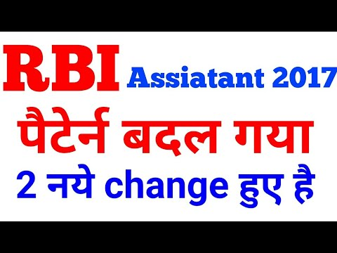 RBI ASSISTANT NEW PATTERN 2017॥ RBI ASSISTANT PATTERN CHANGE 2017॥RBI ASSISTANT 2017 NOTIFICATION