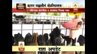 Goat Farming Successful Story  Video News As Appeared in Popular ABP News Tv Channel