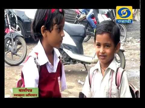 ' Vartapatra Swacheta Aabhiyan '_' वार्तापत्र स्वच्छता अभियान...'  (06 May 2017)