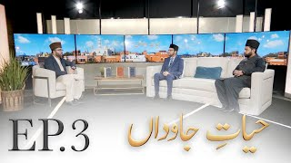 Hayat-e-Javidaan Ep.3 - The Noble Character of the Promised Messiah (as)