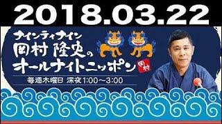 𝟮𝟬𝟭𝟴.𝟬𝟯.𝟮𝟮 ナインティナイン岡村隆史のオールナイトニッポン.