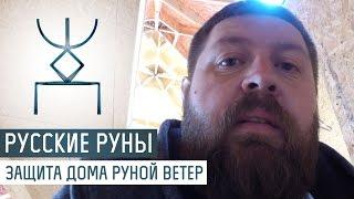 Русские Руны для дома: защита руной Ветер