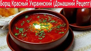 Борщ Украинский Красный | ГОТОВИТЬ ЛЕГКО(Борщ Украинский Красный