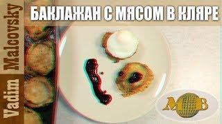 3D stereo red-cyan Рецепт баклажанные кармашки с мясом в кляре или сэндвич из баклажан.