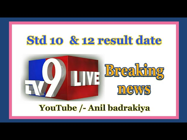 Std 10 and Std 12 (arts & commers) result date latest news | Tv9 gujarati | 2018