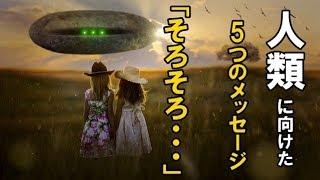 【衝撃】宇宙人が人類に向けて送った意識高い5つのメッセージがヤバすぎる!「そのうち姿を現す・・」 thumbnail