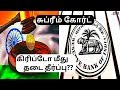 Supreme court decision on crypto hearing  Latest bitcoin news Tamil
