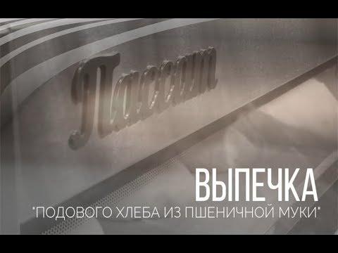 """Выпечка на хлебопекарной подовой печи - """"Пассат"""" 096"""