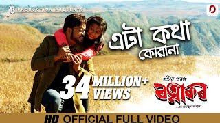 Download lagu Eta Kotha Kua Na | Ratnakar | Jatin Bora | Zubeen Garg | Harchita | Assamese Film Song 2019