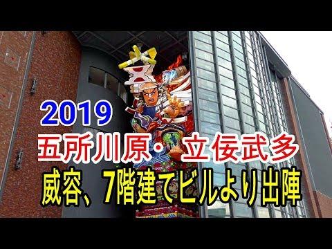 五所川原市 立佞武多【たちねぷた】東北の祭り  2019.08.08