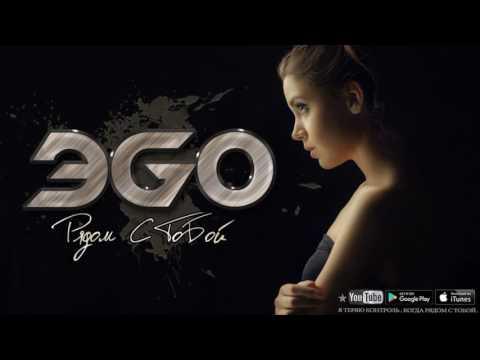 ЭGO - Рядом с тобой (2016)