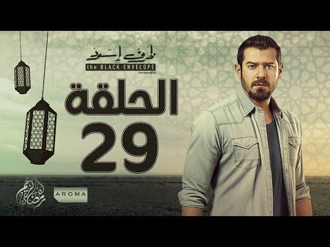 مسلسل ظرف اسود - الحلقة التاسعة والعشرون - بطولة عمرو يوسف - Zarf Esswed Series HD Episode 29
