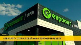 «Евроопт» открыл новый магазин в микрорайоне Брилевичи