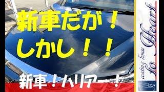 新車のハリアーのご入庫でした。 しかし新車なのにクレーターや鳥フンのあとが!! 実は、新車でも完璧キレイな車は、そうありません。...