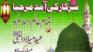 Download Jashne Amade Rasool mp4 naat